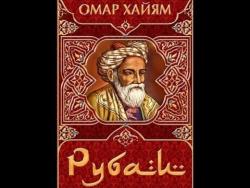 Мудрость  Омар Хайям
