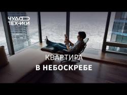 Смотрим умную квартиру на 49 этаже