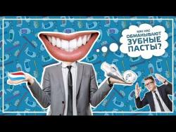 Как нас обманывают зубные пасты