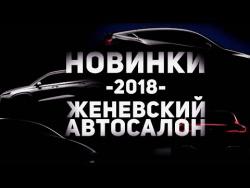 10 ЛУЧШИХ АВТО НА ЖЕНЕВСКОМ АВТОСАЛОНЕ 2018! ОБНОВЛЕННЫЕ Audi, BMW, Jaguar, Kia, Toyota, Volvo