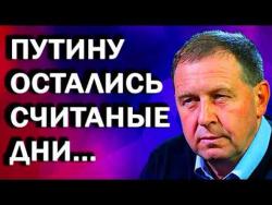 Андрей Илларионов - Пyтинy ocтaлиcь пocлeдниe дeньки...