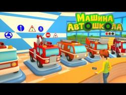Машина АВТОШКОЛА. Мультик 1. 3D мультфильмы про пожарные машины