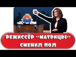 Режиссёр Вачовски сменил пол