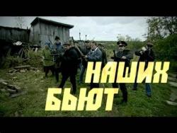 Наших бьют   новый русский фильм 2013 Комедия)