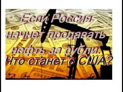 Если Россия будет продавать нефть за рубли  Что будет делать  США?