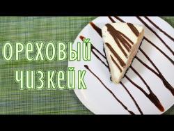 Чизкейк ореховый    Готовим  торт папе на день рождения!