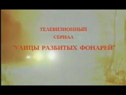 Улицы разбитых фонарей(1 сезон,4 серия)