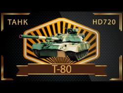 10 фактов о танке Т-80 | Видео YouTube