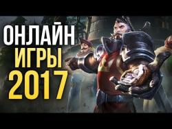 Онлайновые миры года | Итоги года - игры 2017 | Игромания