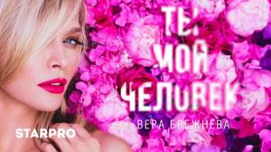 Вера Брежнева - Ты мой человек (Премьера песни 2018)