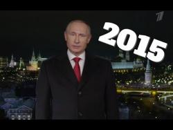 Новогоднее обращение Владимира Путина (31.12.2014)
