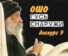 Ошо - Гусь снаружи (1981)