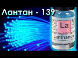 Лантан - Металл, из которого делают ОПТОВОЛОКНО!