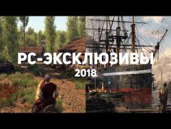 10 самых ожидаемых PC-эксклюзивов 2018
