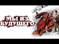 Мы из будущего 2 (2010) Полная версия фильма