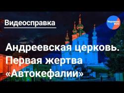 Первая жертва Томоса: Андреевская церковь в Киеве