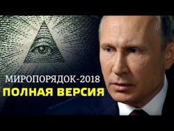 """Фильм Владимира Соловьева """"Миропорядок 2018""""."""