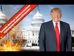 Послание Дональда Трампа читателям и подписчикам «Военного обозрения»