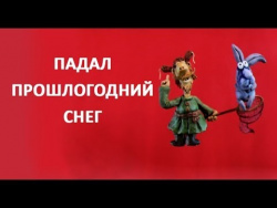 Падал прошлогодний снег: новогодние мультфильмы (ПАДАЛ ПРОШЛОГОДНИЙ СНЕГ)