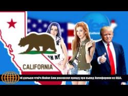 «И дальше что?»: Майкл Бом рассказал правду про выход Калифорнии из США