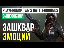 Обзор игры PLAYERUNKNOWN'S BATTLEGROUNDS