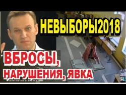 Выборы невыборы 2018. Видео вбросов, пресс конференция Навального. 18 марта 2018