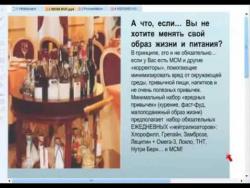 МСМ  MSM EU Шершун Ольга