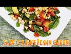 Салат с адыгейским сыром