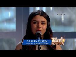 «Ты супер!». Первый полуфинал: Эльвира Яхьяева, 13 лет, г. Махачкала. «Любовь — волшебная страна»