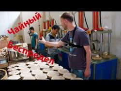 Чайный беспредел и подпольный завод