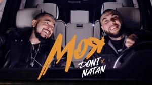 Doni feat. Natan - Моя