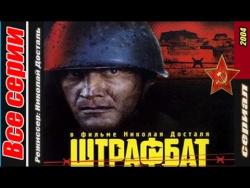 Штрафбат  (2004) Все серии