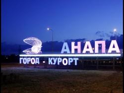 Виды Анапы. 1999 год