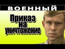 Приказ на уничтожение фильмы о войне онлайн СМЕРШ