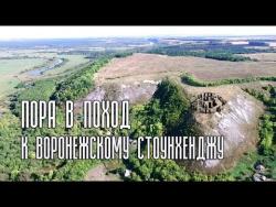 Пора в поход. К Воронежскому Стоунхенджу.