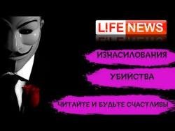 Новости lifenews - изнасилования убийства читайте и будьте счастливы