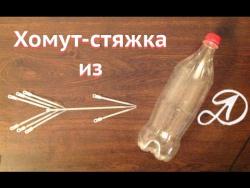 Хомуты (стяжки) из ПЭТ бутылок. Применение пластиковых бутылок