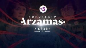 Премьера нового сезона! | Кинотеатр Arzamas | пятница в 23:45 на ТВ-3
