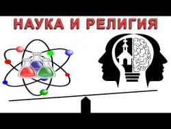 Как связаны религия (вера в Бога), наука, интеллект, атеизм, теория эволюции и естественный отбор.