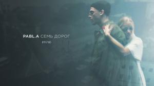 Pabl.A -  7 дорог (премьера клипа, 2019)