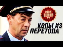 Копы из Перетопа (2014) Комедия фильм кино