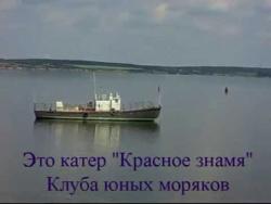 """Катер """"Красное знамя"""". 2007 г"""