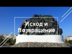 """Мемориал Исход и Возвращение. Элиста"""