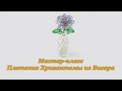 """Мастер класс """"Плетение хризантемы из бисера"""""""