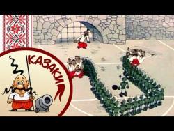Как казаки - Как Казаки В Футбол Играли (1970)