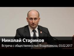 Николай Стариков. Встреча во Владикавказе 03.02.2017