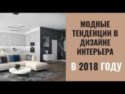 Модные тенденции в дизайне интерьера в 2018 году