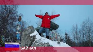 Орел и решка. Россия, Байкал