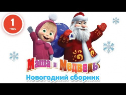 Маша и Медведь - Новогодний сборник  (1 час лучших мультфильмов про Новый Год!)