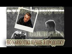 Звёзды сошлись - Андрей Губин нашли сына но narkotiki лучше я продолжу